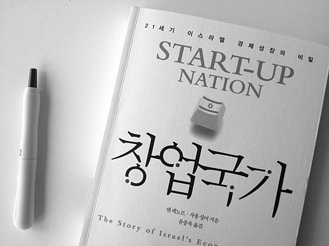 startup_nation