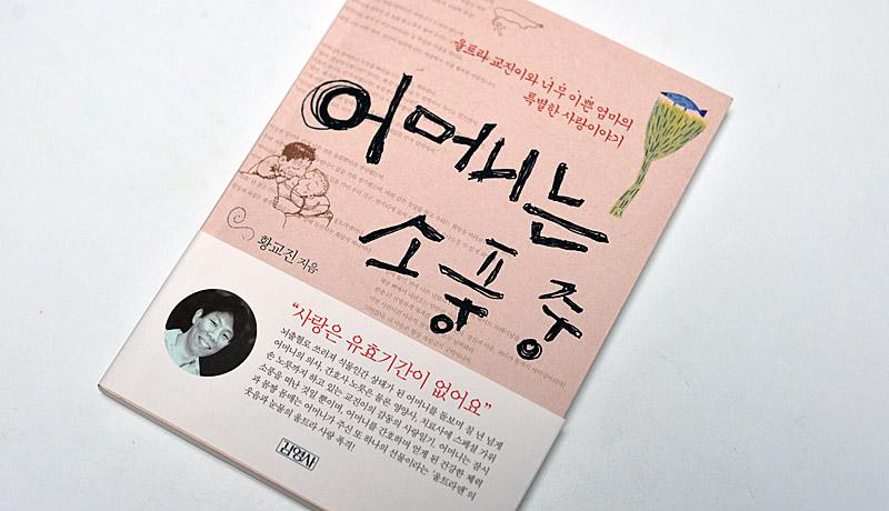 hwang_kyojin