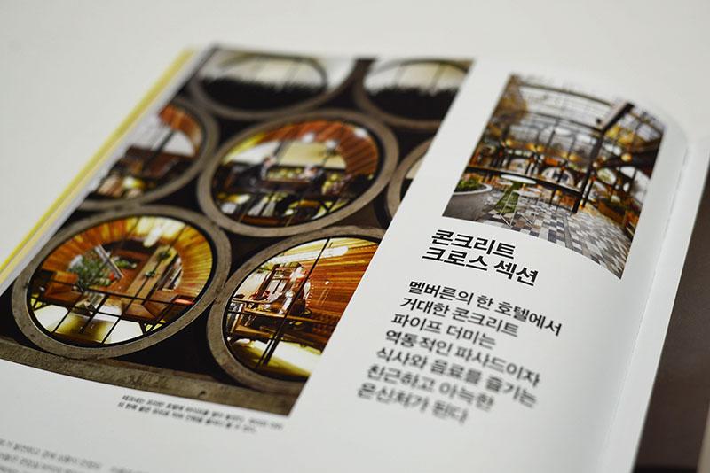 frame_korea_1