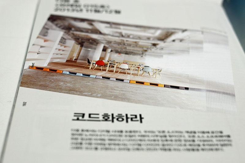 frame_korea_2