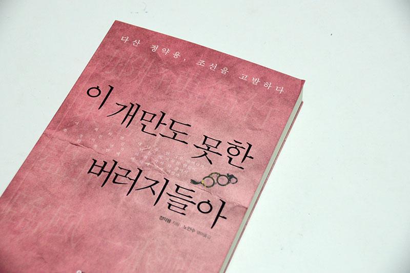 dasan_book