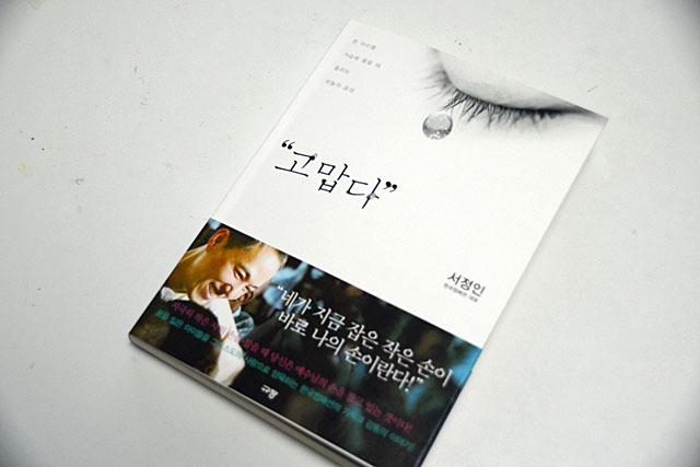 compassion_book