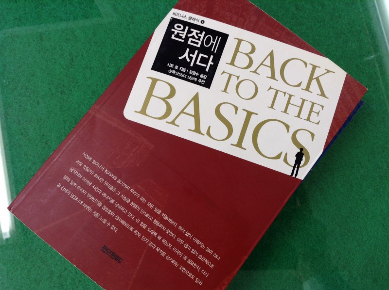 Backtothebasics_book.jpg