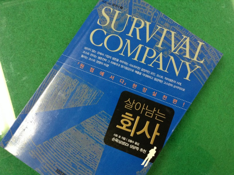 SurvivalCompany_book