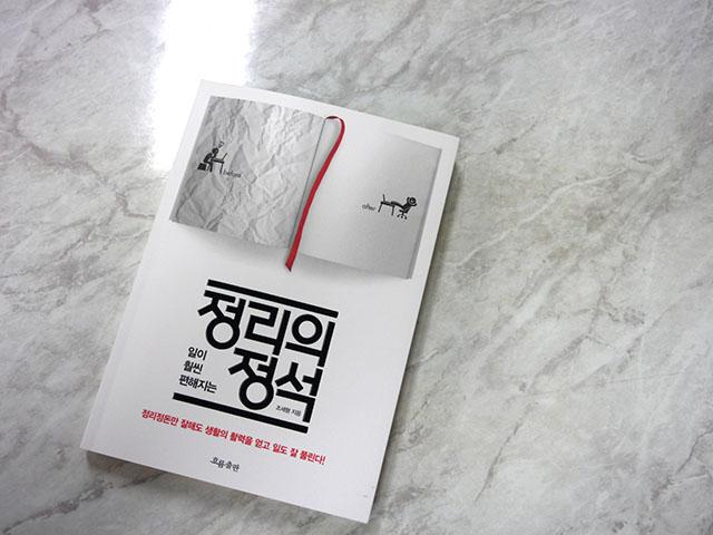organization_book_Cho
