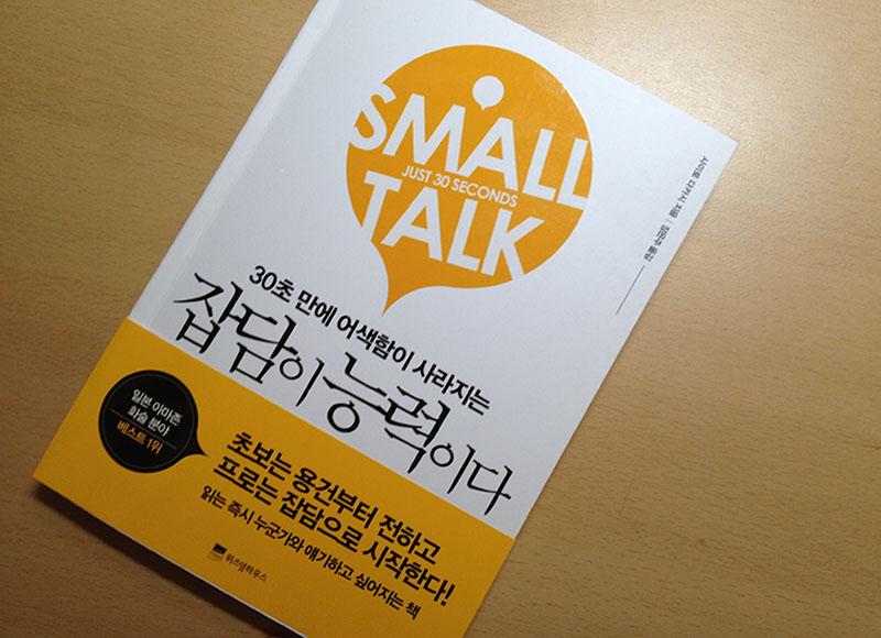 saito_takashi_smalltalk