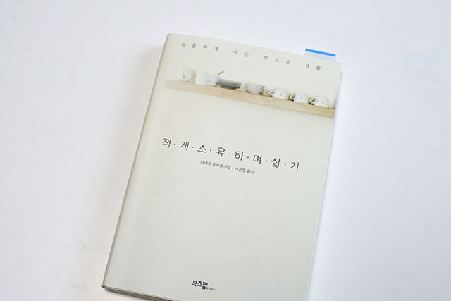 living_with_less_book