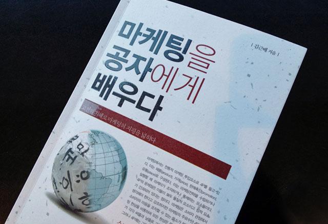 marketing_confucianism
