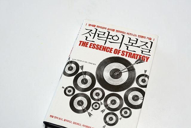 nonaka_essence_of_strategy