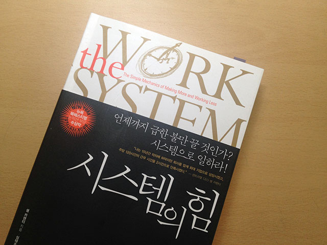 work_the_system_book