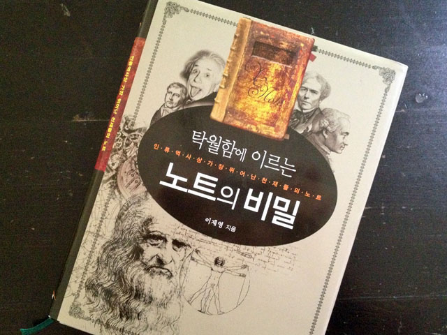 note_secret_book