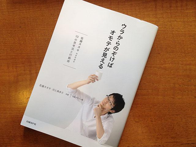 nendo_book