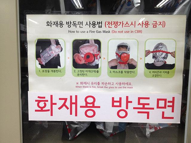 subway_instruction_mask