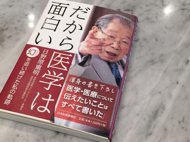hinohara_shigeaki_medical_essay