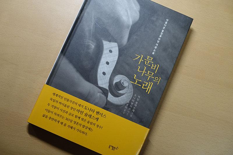 martin_schleske_book