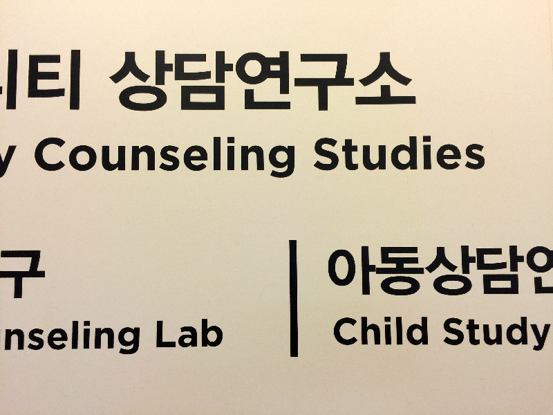 counseling_font