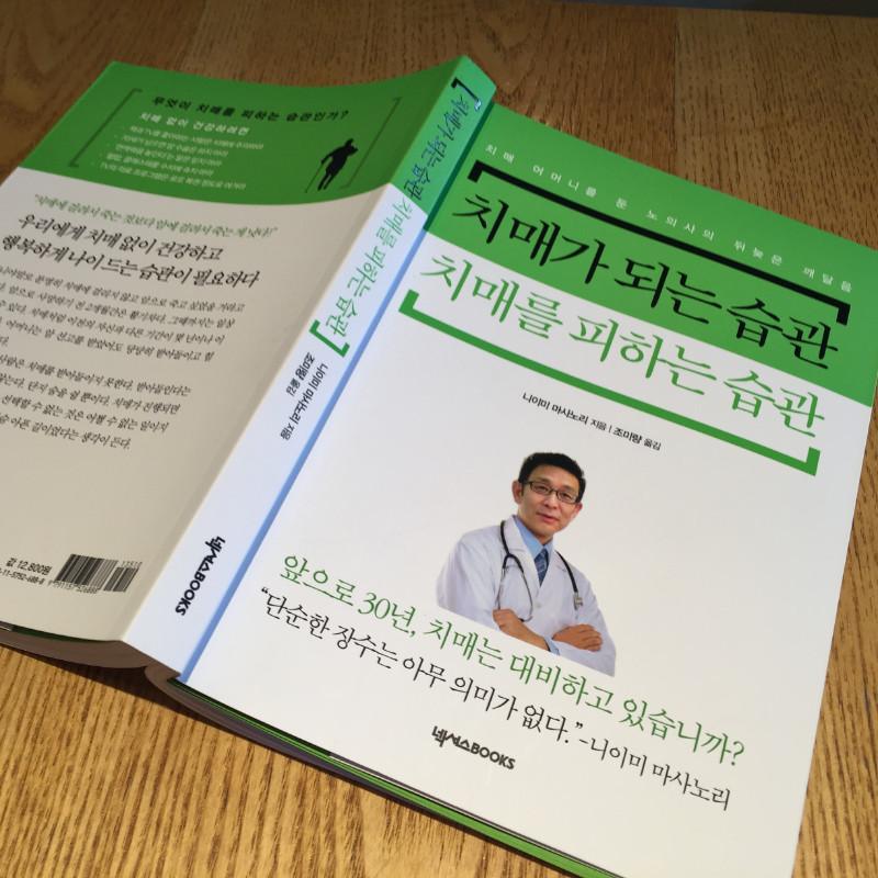 dementiabook