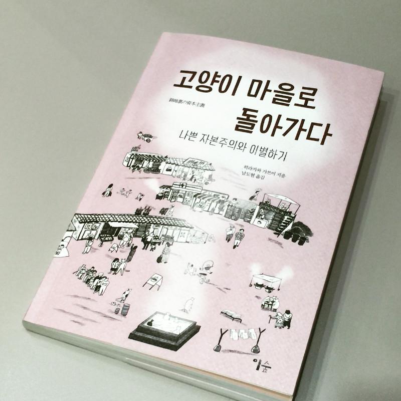 hirakawa_catbook