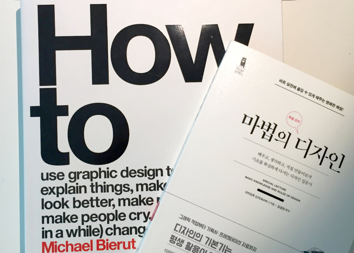 howto_michaelbierut